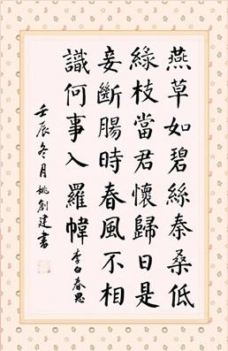 《春思》李白唐诗注释翻译赏析 11 3