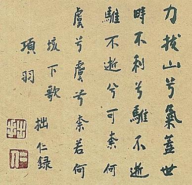《垓下歌》项羽原文注释翻译赏析 2 3