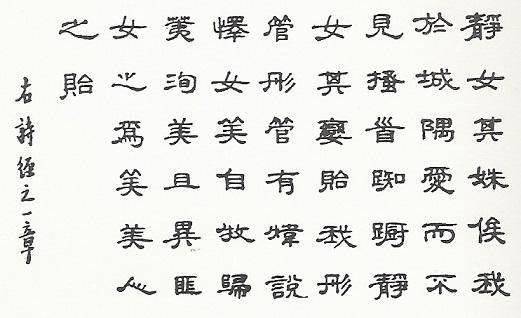 《静女》诗经原文注释翻译赏析 2 4