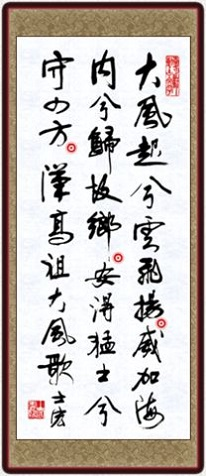 《大风歌》刘邦原文注释翻译赏析 4 1