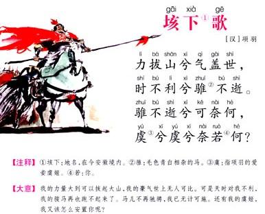 《垓下歌》项羽原文注释翻译赏析 6 1