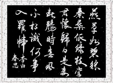 《春思》李白唐诗注释翻译赏析 6 10