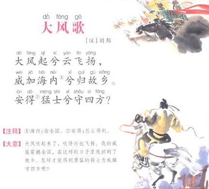 《大风歌》刘邦原文注释翻译赏析