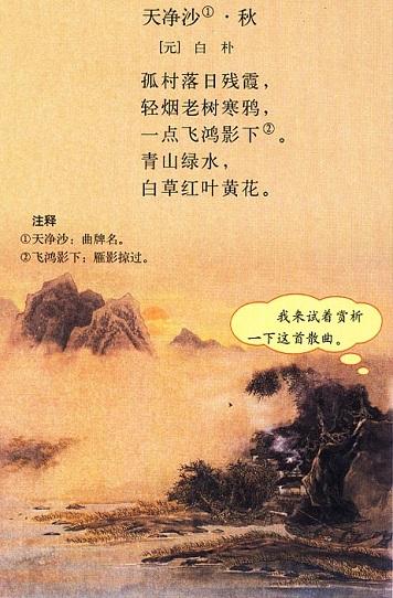 《天净沙·秋》白朴元曲注释翻译赏析 1 13