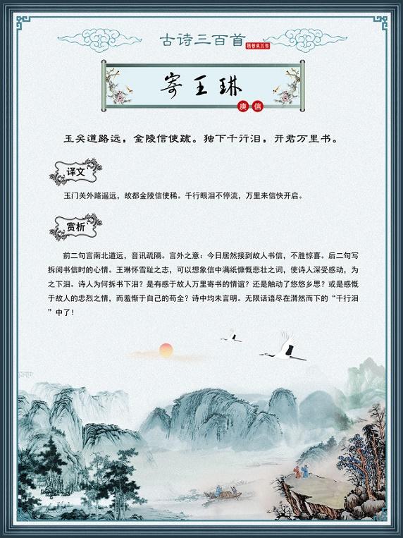 《寄王琳》庾信原文注释翻译赏析 1 53