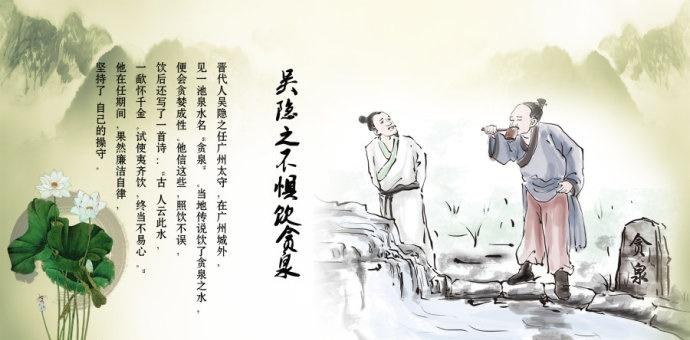 《酌贪泉》吴隐之原文注释翻译赏析 1 69