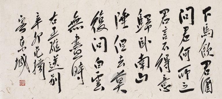 《送别》王维唐诗注释翻译赏析 10 9
