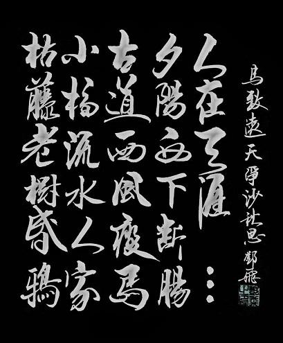 《天净沙·秋思》马致远元曲注释翻译赏析 10