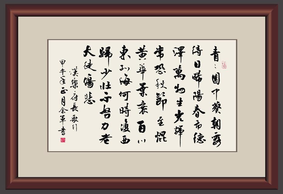 《长歌行》汉乐府诗歌原文注释翻译赏析 11 20