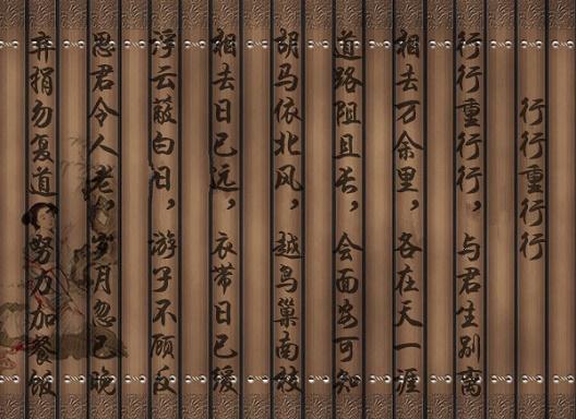 《行行重行行》古诗十九首原文注释翻译赏析 11 22