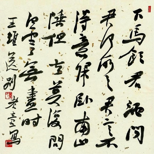 《送别》王维唐诗注释翻译赏析 11 9