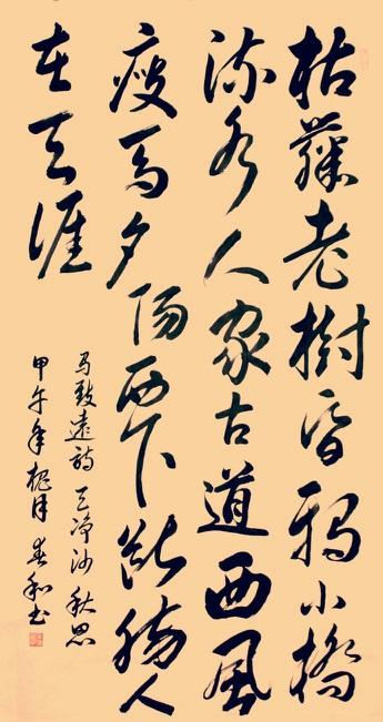 《天净沙·秋思》马致远元曲注释翻译赏析 11
