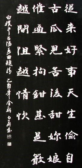 《中吕·阳春曲·题情》白朴元曲注释翻译赏析