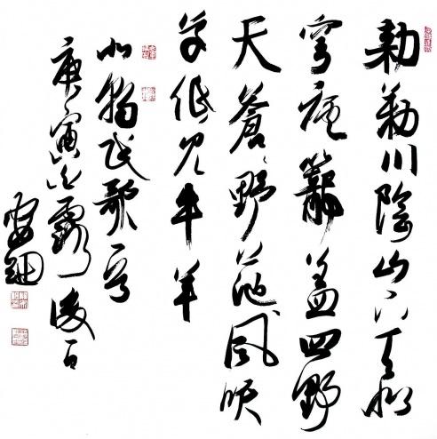 《敕勒歌》北朝民歌原文注释翻译赏析 2 54