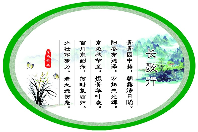 《长歌行》汉乐府诗歌原文注释翻译赏析 21 14