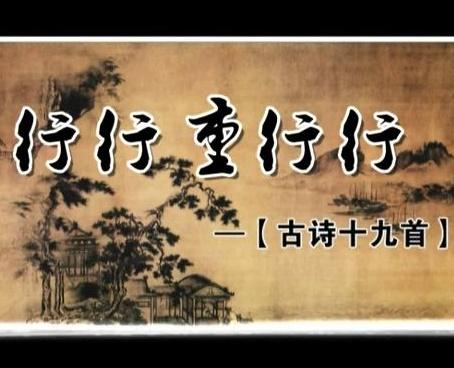 《行行重行行》古诗十九首原文注释翻译赏析 21 15