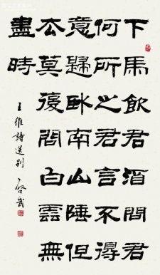 《送别》王维唐诗注释翻译赏析 21 4
