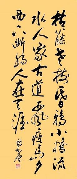 《天净沙·秋思》马致远元曲注释翻译赏析 21