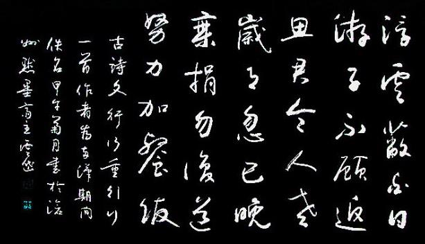 《行行重行行》古诗十九首原文注释翻译赏析 22 14