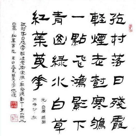 《天净沙·秋》白朴元曲注释翻译赏析 22 3