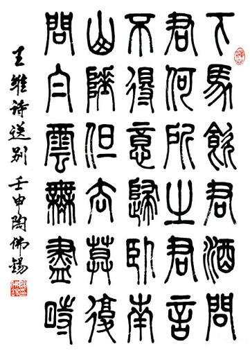 《送别》王维唐诗注释翻译赏析 22 4