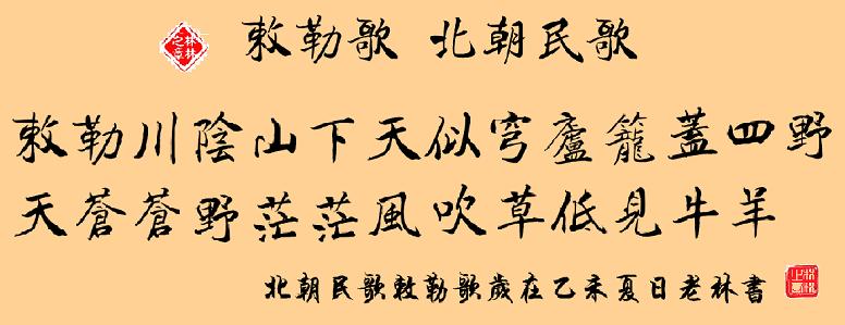 《敕勒歌》北朝民歌原文注释翻译赏析
