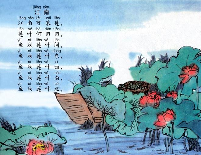 《江南》汉乐府民歌原文注释翻译赏析 3 36