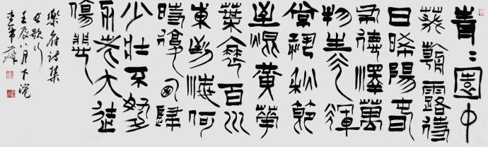 《长歌行》汉乐府诗歌原文注释翻译赏析 3 37