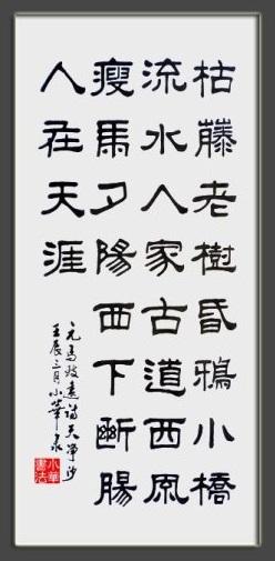 《天净沙·秋思》马致远元曲注释翻译赏析 3