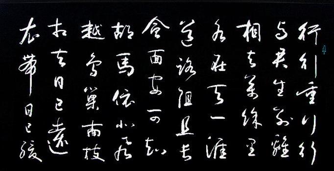 《行行重行行》古诗十九首原文注释翻译赏析 33 12