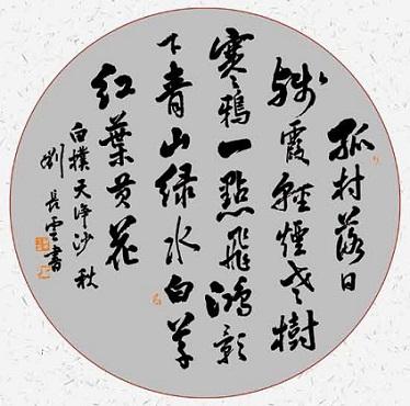 《天净沙·秋》白朴元曲注释翻译赏析 4 13