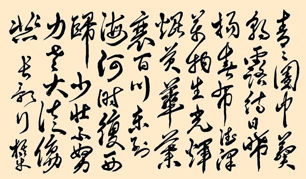《长歌行》汉乐府诗歌原文注释翻译赏析 44 5