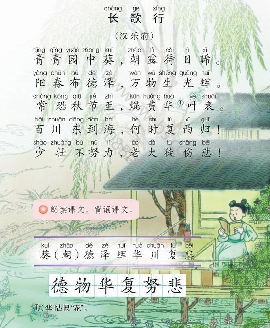 《长歌行》汉乐府诗歌原文注释翻译赏析 5 35