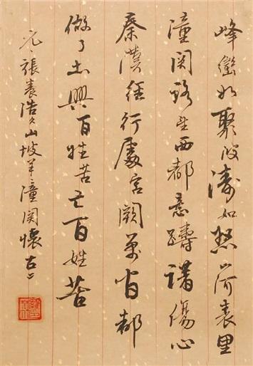 《山坡羊·潼关怀古》张养浩元曲注释翻译赏析 55 1