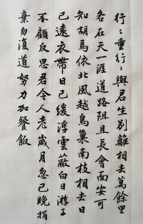 《行行重行行》古诗十九首原文注释翻译赏析 55 7