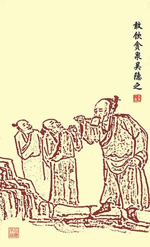 《酌贪泉》吴隐之原文注释翻译赏析 6 54