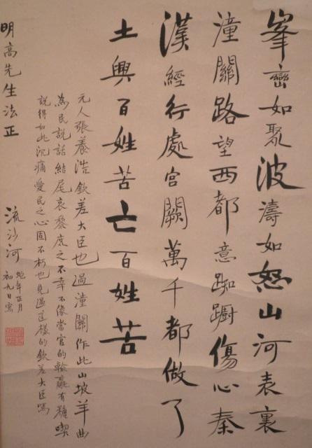 《山坡羊·潼关怀古》张养浩元曲注释翻译赏析 66 1