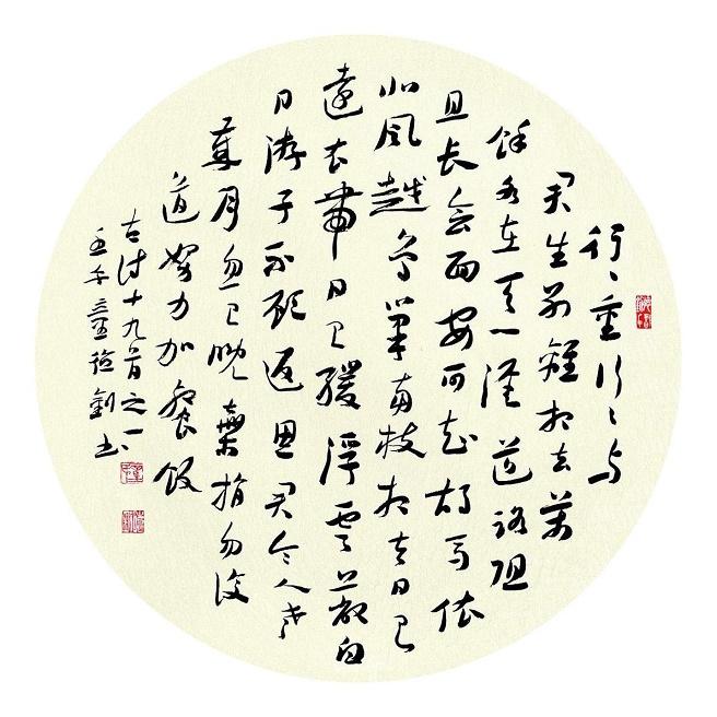 《行行重行行》古诗十九首原文注释翻译赏析 66 5