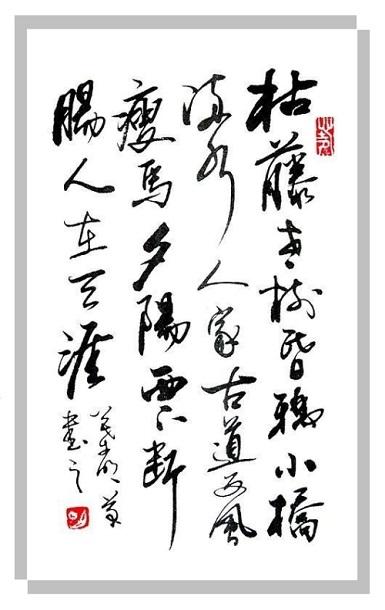 《天净沙·秋思》马致远元曲注释翻译赏析 7
