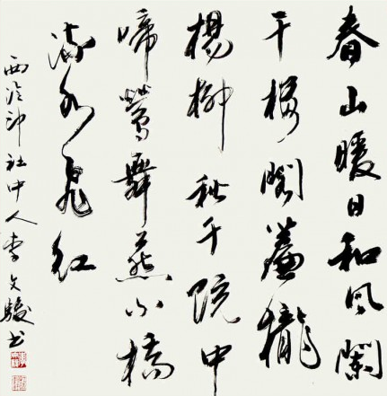 《天净沙·春》白朴元曲注释翻译赏析