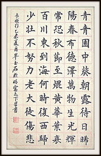 《长歌行》汉乐府诗歌原文注释翻译赏析 77 2