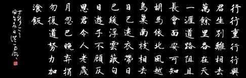 《行行重行行》古诗十九首原文注释翻译赏析 77 3