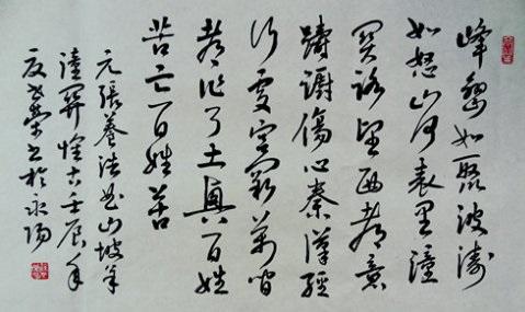 《山坡羊·潼关怀古》张养浩元曲注释翻译赏析 77