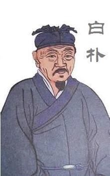 《中吕·阳春曲·知几》白朴元曲注释翻译赏析