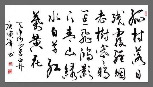 《天净沙·秋》白朴元曲注释翻译赏析 9 8