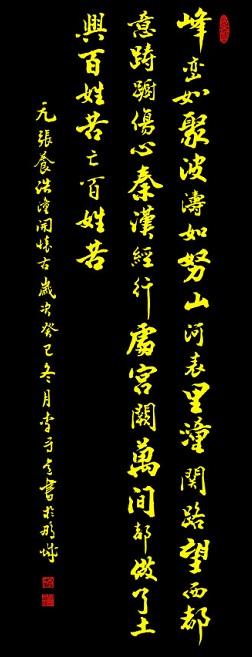 《山坡羊·潼关怀古》张养浩元曲注释翻译赏析 99
