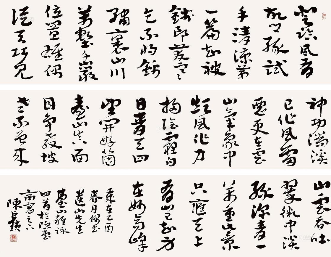 《台山杂咏》元好问原文注释翻译赏析 3 101