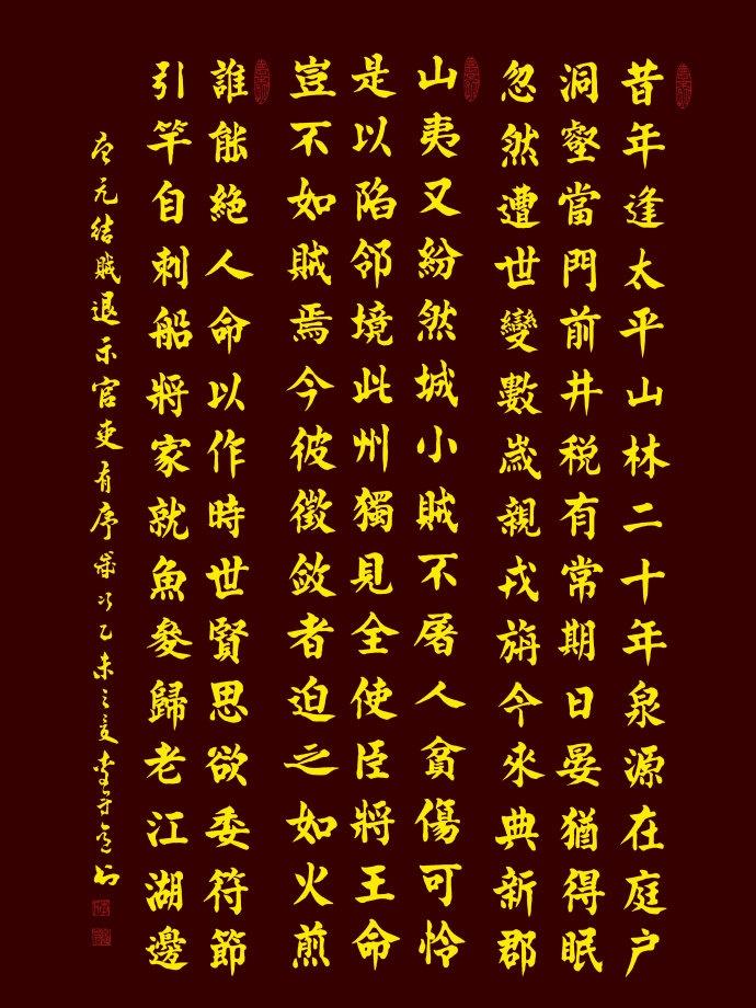 《贼退示官吏·并序》元结唐诗注释翻译赏析 5 49