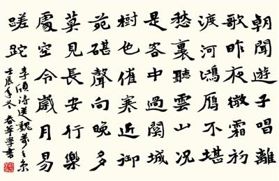 《送魏万之京》李颀唐诗注释翻译赏析 005 21
