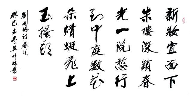 《春词》刘禹锡唐诗注释翻译赏析 05 85